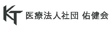 医療法人社団佑健会オフィシャルサイト