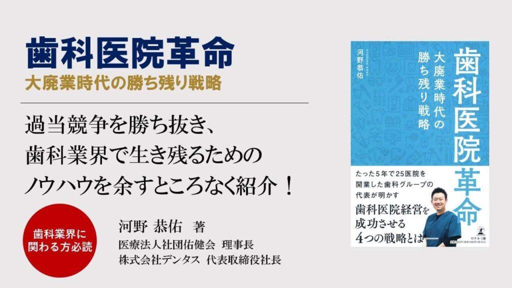 佑健会書籍:歯科医院革命